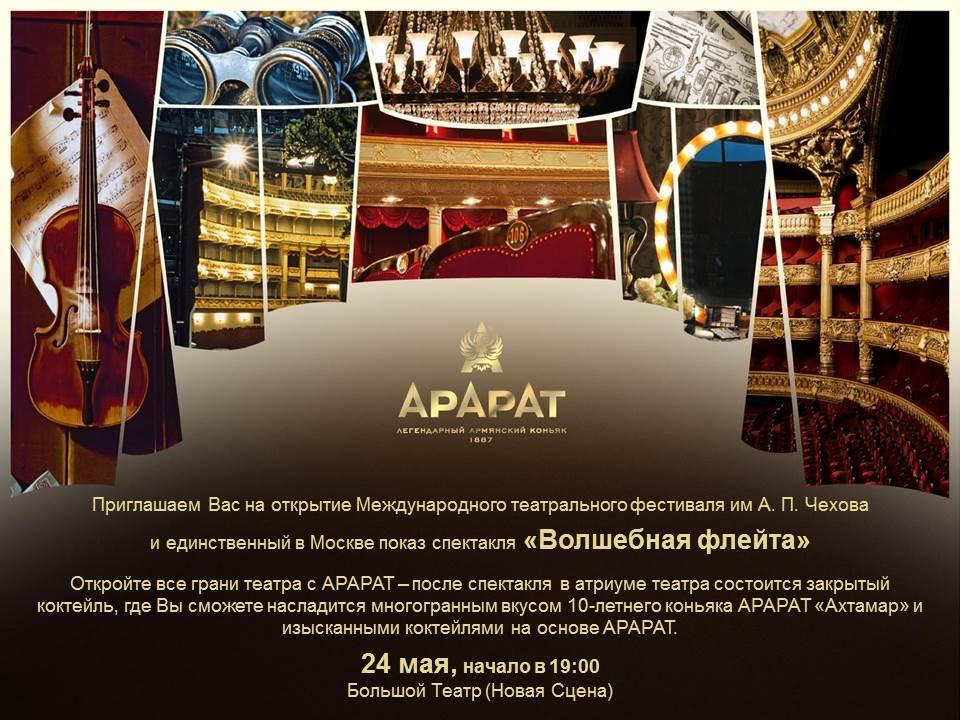 «Комише опер Берлин» откроет Международный фестиваль имени Чехова